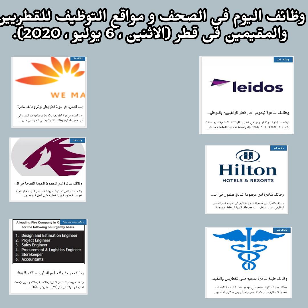وظائف اليوم في الصحف و مواقع التوظيف للقطريين والمقيمين فى قطر (الاثنين ، 6 يوليو ، 2020).