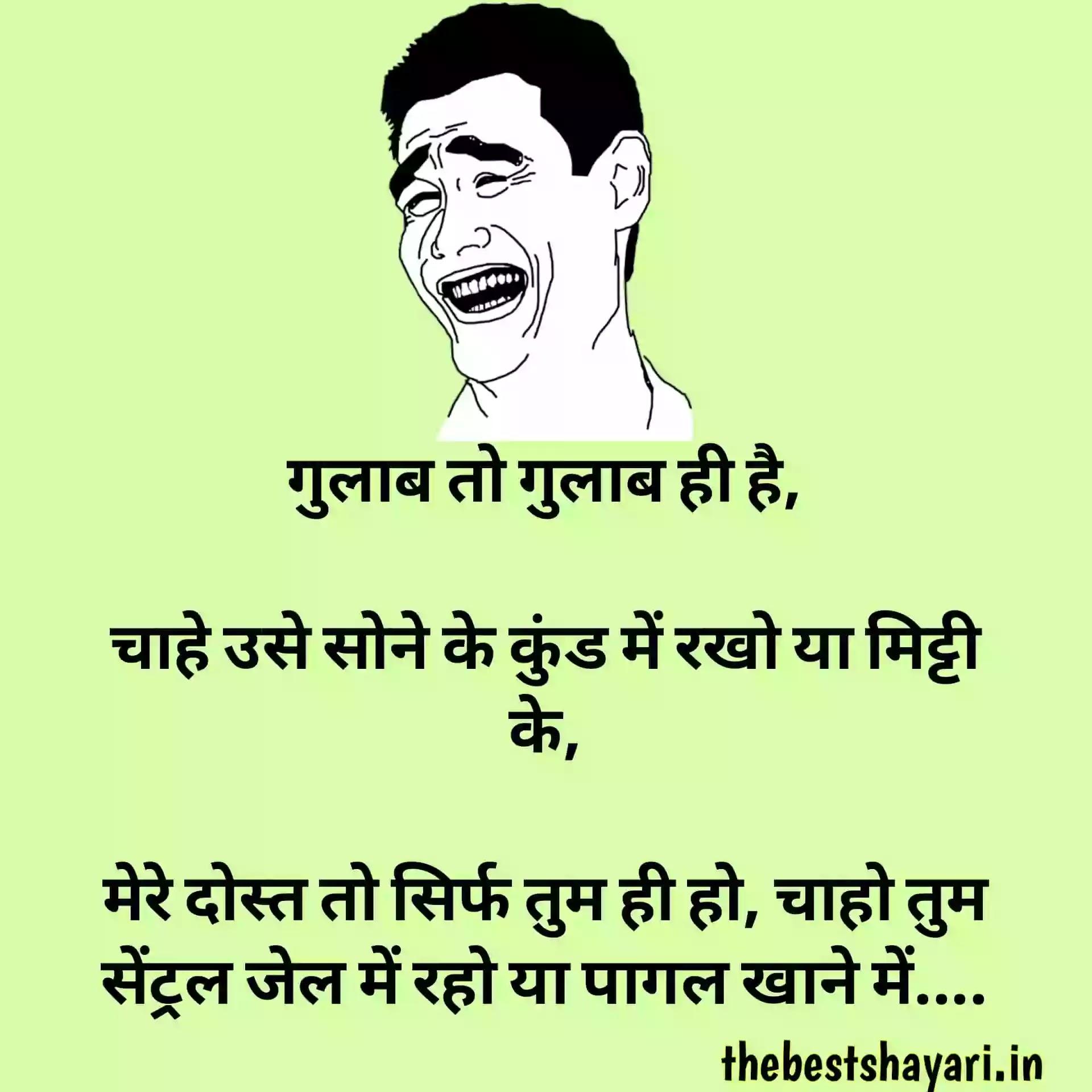 Friends jokes Hindi