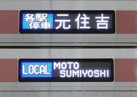 東京メトロ副都心線 各駅停車 元住吉行き1 東急5050系