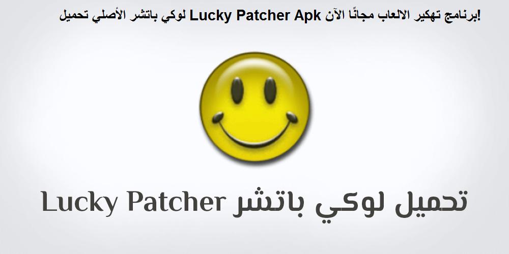تنزيل Lucky Patcher، تحميل لوكي باتشر اخر اصدا، تحميل برنامج Lucky patcher للاندرويد بدون روت، تحميل lucky patcher 8.5.2 - برنامج تهكير الالعاب اخر اصدار للاندرويد