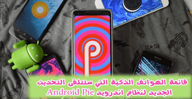 قائمة الهواتف الذكية التي ستتلقى التحديث  الجديد لنظام اندرويد Android Pie