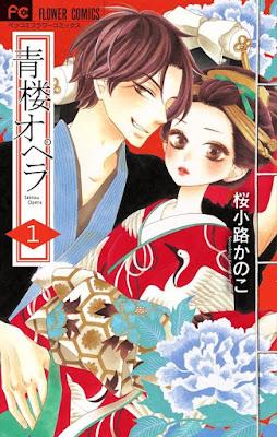 Manga: Se publica el último capítulo del manga Seirou Opera de Kanoko Sakurakoji