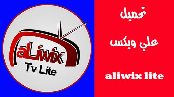 تحميل تطبيق aliwix lite لمشاهدة القنوات على الاندرويد