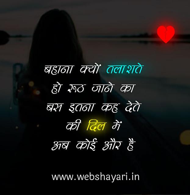 dard bhare sad status