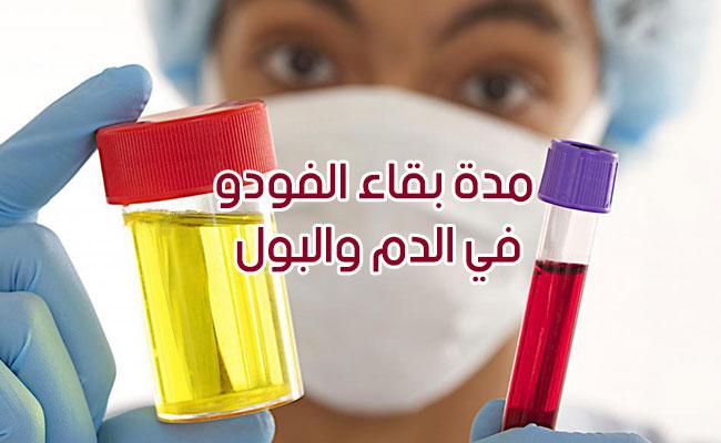 مدة بقاء الفودو في الدم والبول