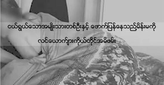 ခင္ပြန္းသည္ ရွိပါလ်က္ ငယ္ရြယ္ေသာ အမ်ဳိးသားတစ္ဦးႏွင့္ ေဖာက္ျပန္ေနသည္႔ မိန္းမကုိ လင္ေယာက္်ားကုိယ္တိုင္ အမိဖမ္း