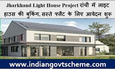 Jharkhand Light House Project