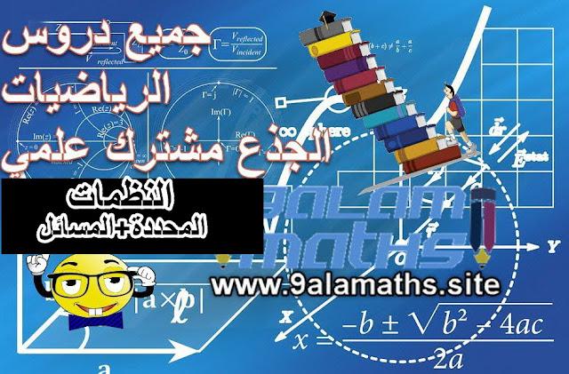 دروس الرياضيات النظماتالجدع مشترك علمي-تقني-تكنلوجي |موقع الاستاذ المودن 9alamaths
