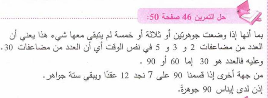 حل تمرين 46 صفحة 50 رياضيات للسنة الأولى متوسط الجيل الثاني