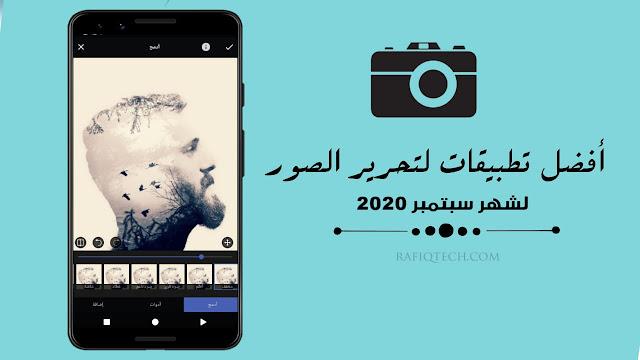 أهم 5 تطبيقات تحرير الصور  لشهر سبتمبر 2020