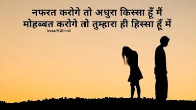 Nafrat Bewafa Shayari in Hindi With Images for Girlfriend