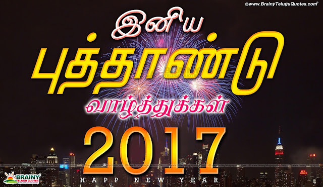 Best New Year Tamil Greetings Quotes, new yea Best Thoughts images in Tamil, Tamil wallpapers