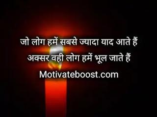 Sad Message In Hindi