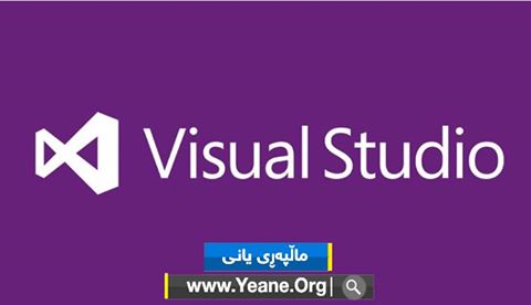 Microsoft Visual Studio 2015 Enterprise ISO + Serial Keys