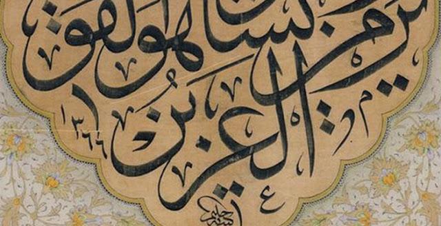 Calligrapher Musthafa Halim Ozyazici (1)