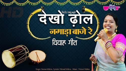 Dekho Dhol Nagada Lyrics in Hindi | Nakhralo Devariyo | Seema Mishra