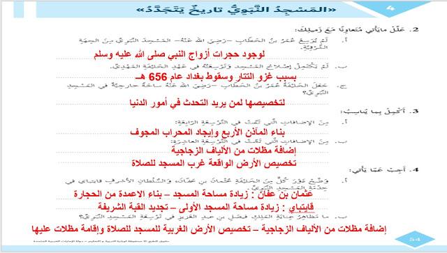 المسجد النبوي تاريخ يتجدد لغة عربية