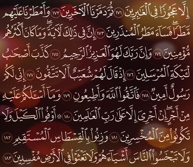 شرح وتفسير سورة الشعراء surah Ash-Shu'ara ( من الآية 160 إلى الاية 183 )