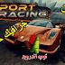 تحميل لعبة السباقات الجديدة Sport Racing v0.59 اخر اصدار اوفلاين ( جرافيك خرافي ) | ميديا فاير