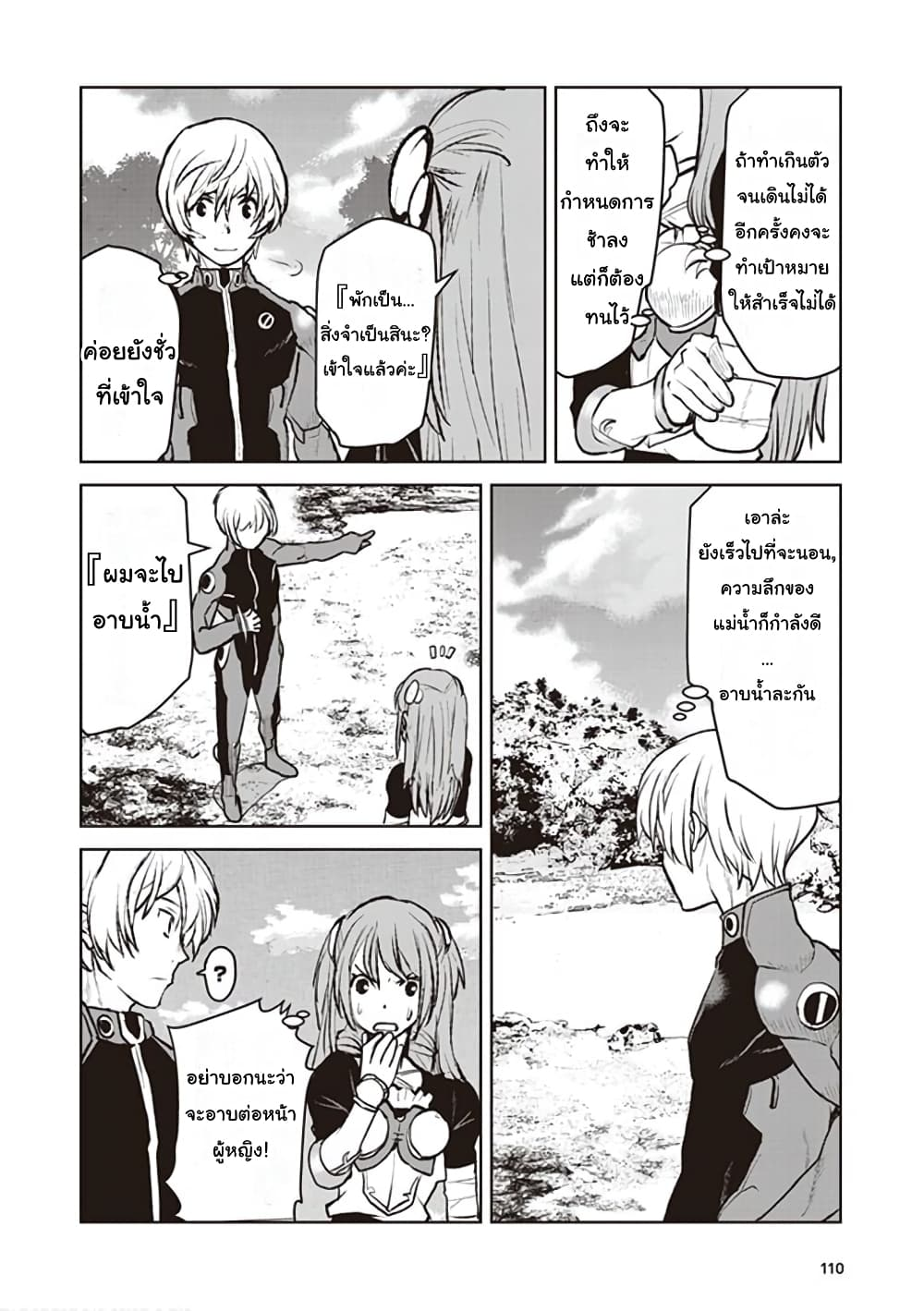 อ่านการ์ตูน The Galactic Navy Officer Becomes an Adventurer ตอนที่ 4 หน้าที่ 16