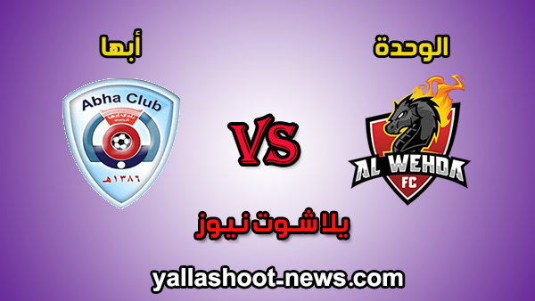مشاهدة مباراة الوحدة وأبها بث مباشر اليوم 7-2-2020 يلا شوت الجديد الدوري السعودي
