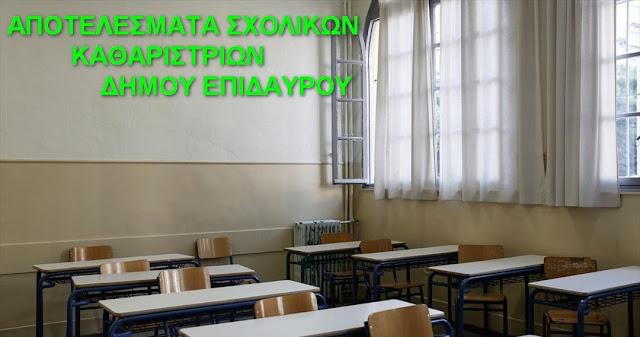 Ανακοινώθηκαν τα  αποτελέσματα για την πρόσληψη καθαριστριών στις Σχολικές Μονάδες του Δήμου Επιδαύρου