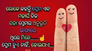 Best love shayari in odia