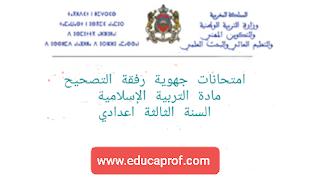 امتحانات جهوية رفقة التصحيح مادة التربية الإسلامية للسنة الثالثة إعدادي
