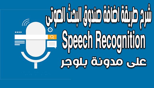 شرح طريقة اضافة صندوق البحث الصوتى Speech Recognition على مدونة بلوجر