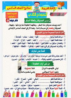 مراجعة شهر أبريل لغة عربية بالاجابات للصف السادس الابتدائي أستاذ طاهر عويضة، تدريبات عربي ستة ابتدائي ترم ثاني