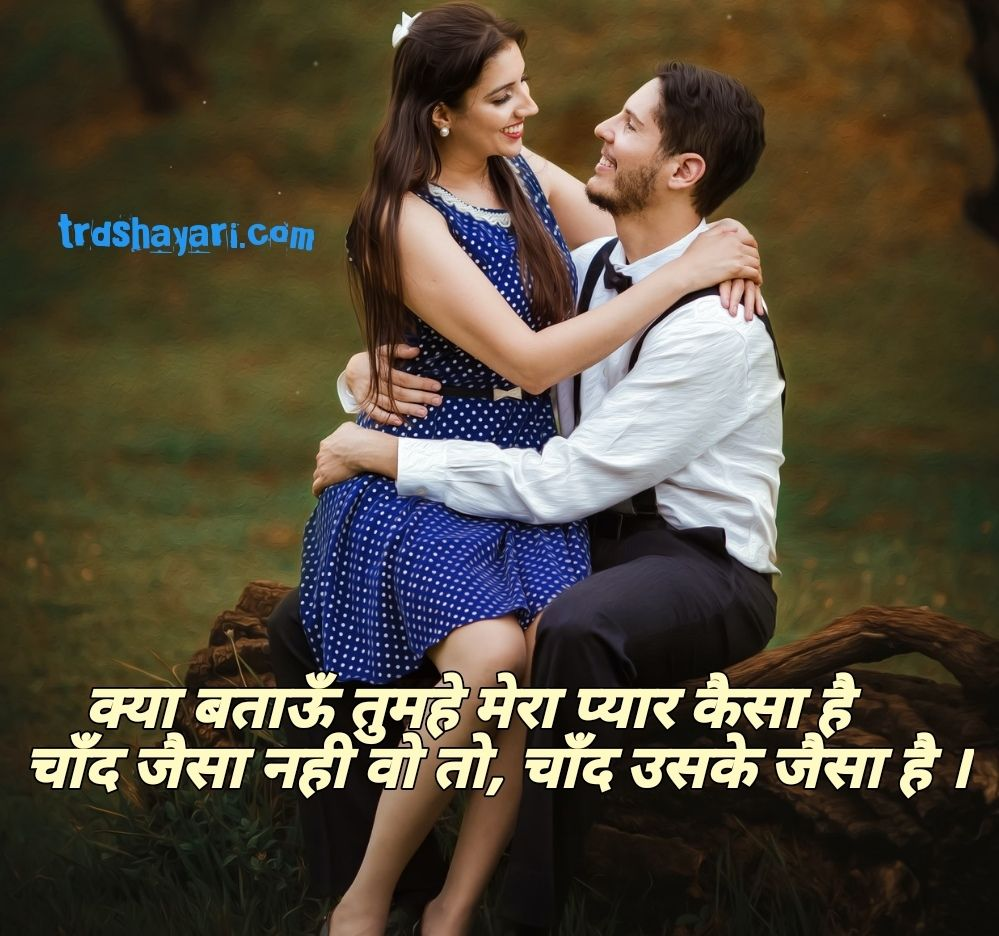 Cute love shayari for gf