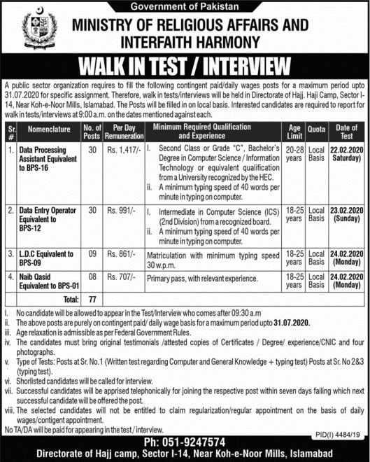 Jobs in Ministry of Religious Affairs and Interfaith Harmony 2020