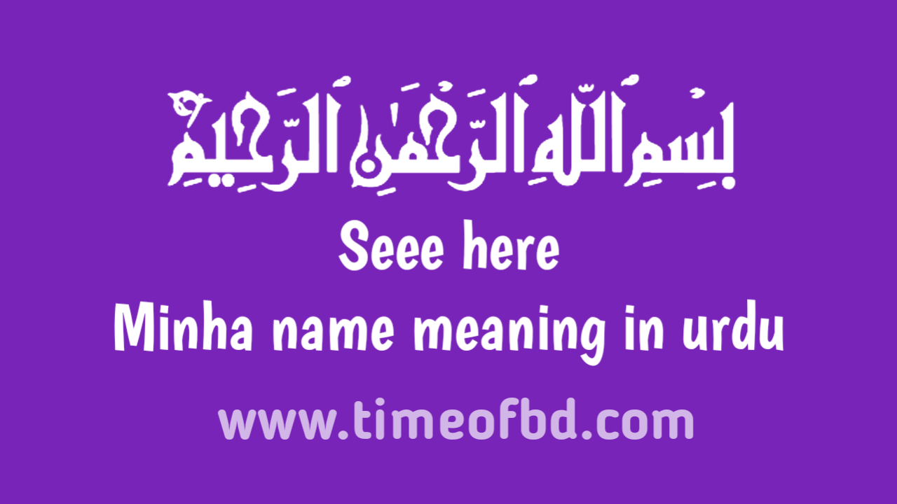 Minha name meaning in urdu, منہہ نام کا مطلب اردو میں ہے