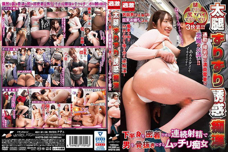 NHDTB-390 Thigh Slippery TemptationSlutty Slut Who Waters A Man With Continuous Ejaculation That Makes The Lower Body Adhere