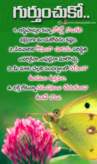 best quotes on life in telugu, top telgu life changing messages ,relationship quotes in telugu, famous words on llife in telugu