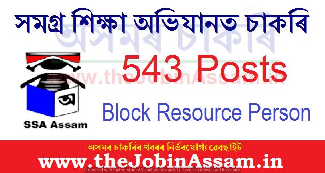 SSA Assam BRP Recruitment 2021:
