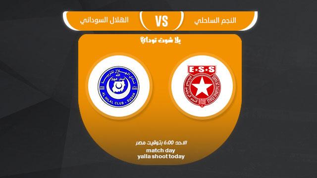 مشاهدة مباراة النجم الساحلي والهلال السوداني بث مباشر
