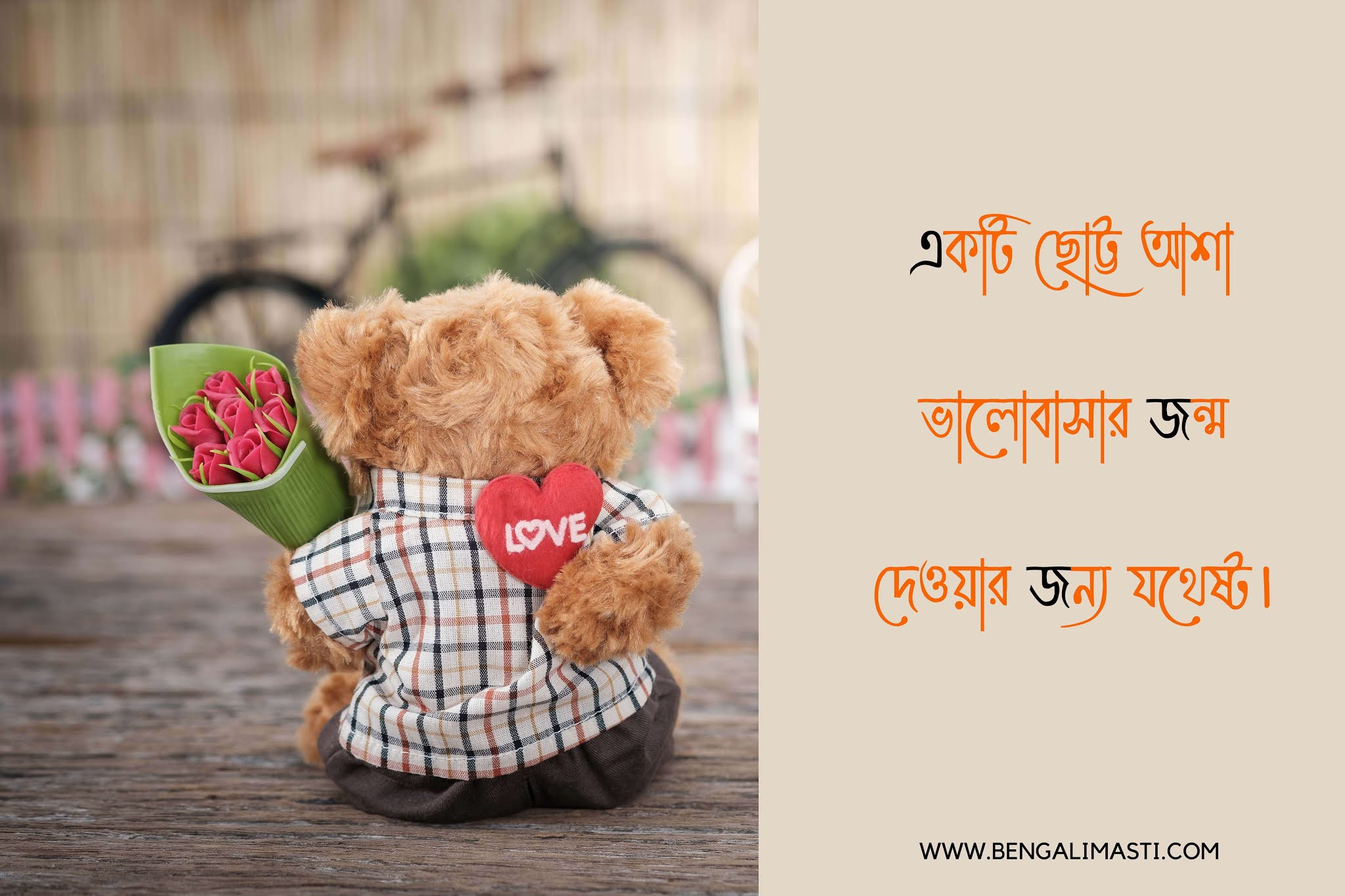 Bengali Love caption for fb