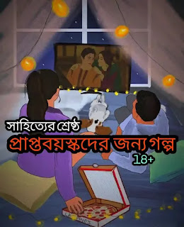 প্রাপ্তবয়স্কদের জন্য গল্প - Bengali 18+ Story - Bangla Golpo