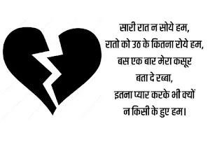 broken heart sad status