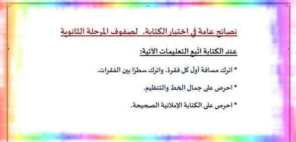 نصائح اختبار الكتابة للمرحلة الثانوية - موقع التعليم فى الإمارات