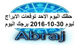 حظك اليوم الاحد توقعات الابراج ليوم 30-10-2016 برجك اليوم الاحد