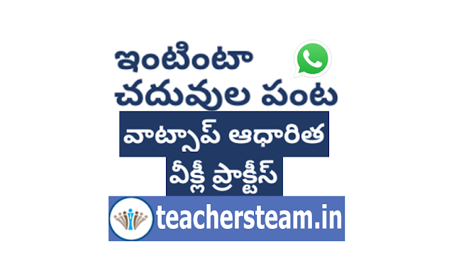 WhatsApp online weekly practice test for students