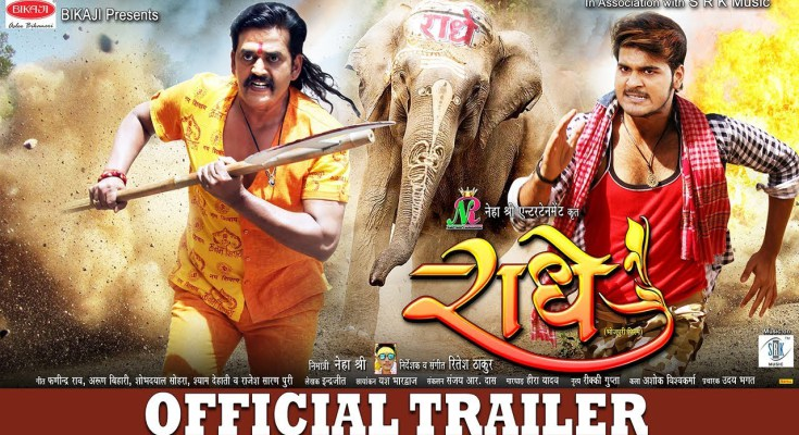 Bhojpuri movie Radhe 2018 wiki, full star-cast, Release date, Actor, actress, Song name, photo, poster, trailer, wallpaper