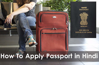 How To Apply Passport in Hindi