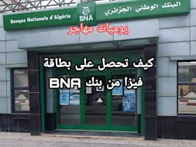 بنك الوطني الجزائري وفتح حساب