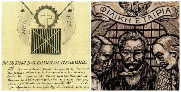 1814: Ανήμερα της ύψωσης του Τιμίου Σταυρού, ιδρύθηκε η «Φιλική Εταιρία