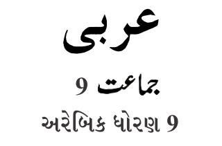 GSSTB Textbook STD 9 Arabic - Gujarati Medium PDF   New Syllabus 2020-21 - Download