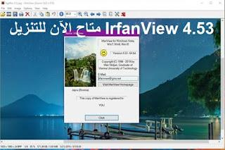 IrfanView 4.53 متاح الآن للتنزيل
