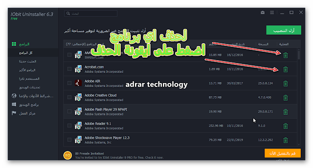 برنامج حذف البرامج من جذورها 08/10/2019